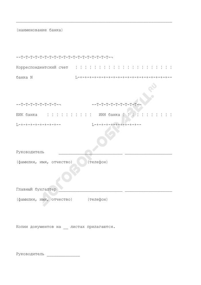 Заявление органа исполнительной власти субъекта Российской Федерации о регистрации в качестве страхователя в территориальном фонде обязательного медицинского страхования при обязательном медицинском страховании. Страница 3