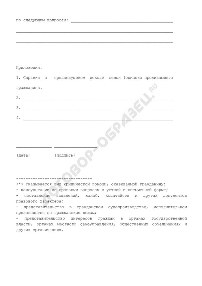 Заявление от гражданина, проживающего в городе Москве, на оказание бесплатной юридической помощи. Страница 2