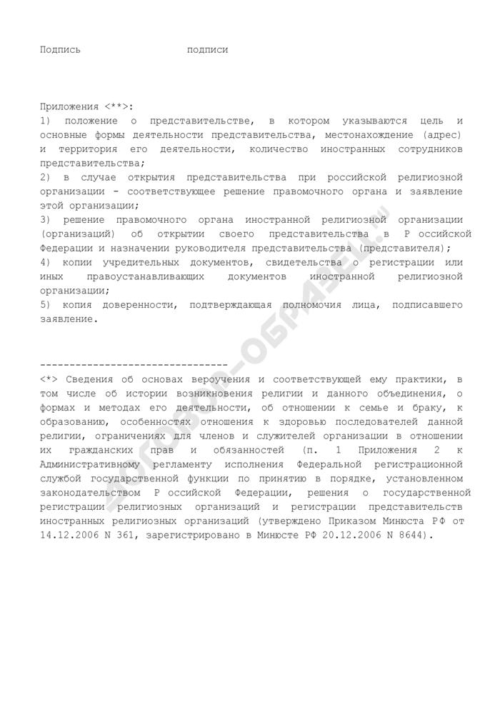 Заявление от лица, уполномоченного иностранной религиозной организацией на ведение от ее имени переговоров об открытии представительства, в Минюст России об открытии и регистрации представительства. Страница 3