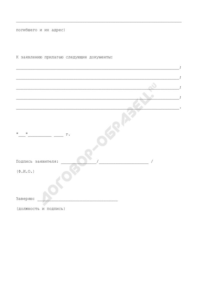 Заявление от наследника, имеющего право на получение страховой суммы в связи с гибелью (смертью) застрахованного. Страница 3