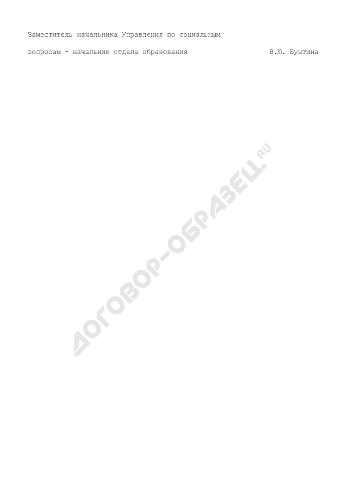 Заявление от родителей (законных представителей) на получение места в муниципальном дошкольном образовательном учреждении городского округа Дзержинский Московской области. Страница 2