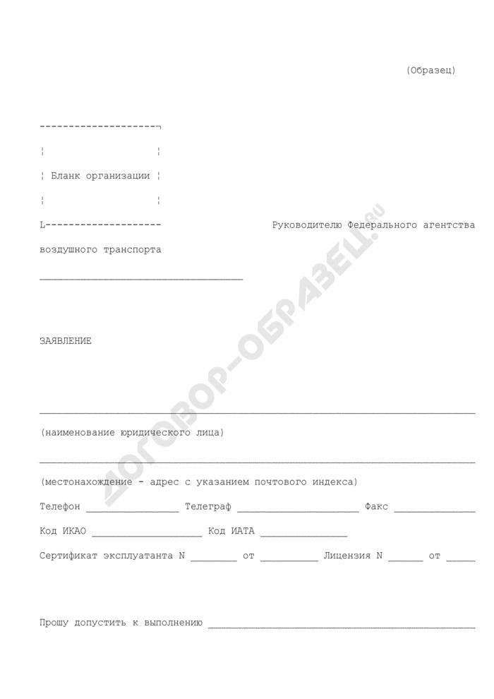 Заявление перевозчика для допуска к выполнению нерегулярных (чартерных) международных воздушных перевозок пассажиров и (или) грузов в Росавиацию (образец). Страница 1