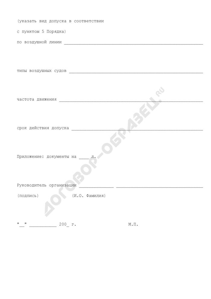 Заявление перевозчика для допуска к выполнению нерегулярных (чартерных) международных воздушных перевозок пассажиров и (или) грузов в Росавиацию (образец). Страница 2