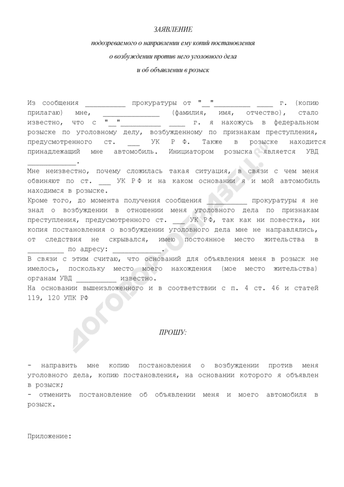 Заявление подозреваемого о направлении ему копии постановления о возбуждении против него уголовного дела и об объявлении в розыск. Страница 1