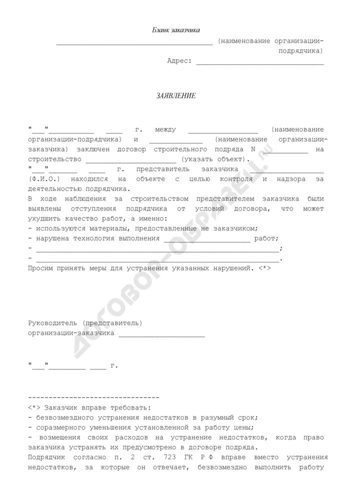 Заявление представителя заказчика о нарушении условий договора строительного подряда организацией-подрядчиком. Страница 1