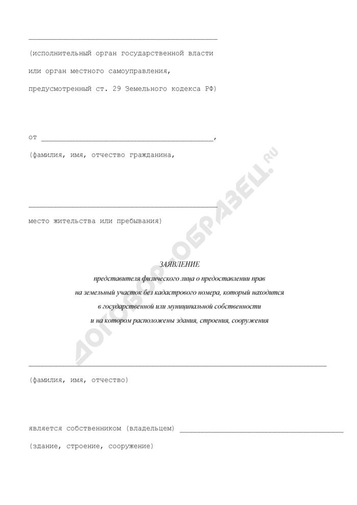 Заявление представителя физического лица о предоставлении прав на земельный участок без кадастрового номера, который находится в государственной или муниципальной собственности и на котором расположены здания, строения, сооружения. Страница 1