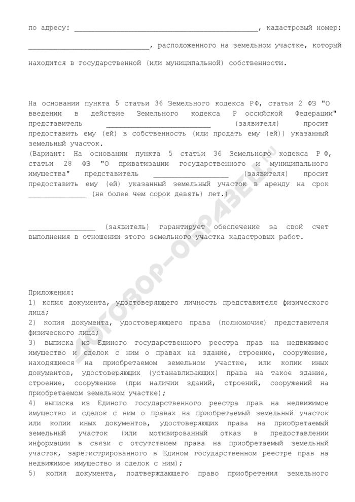Заявление представителя физического лица о предоставлении прав на земельный участок без кадастрового номера, который находится в государственной или муниципальной собственности и на котором расположены здания, строения, сооружения. Страница 2