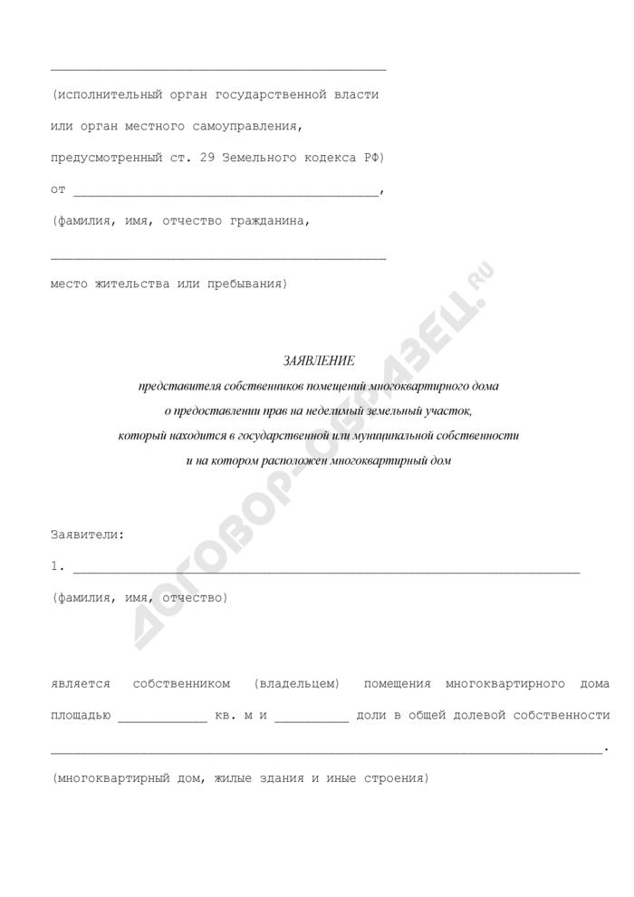 Заявление представителя собственников помещений многоквартирного дома о предоставлении прав на неделимый земельный участок, который находится в государственной или муниципальной собственности и на котором расположен многоквартирный дом. Страница 1