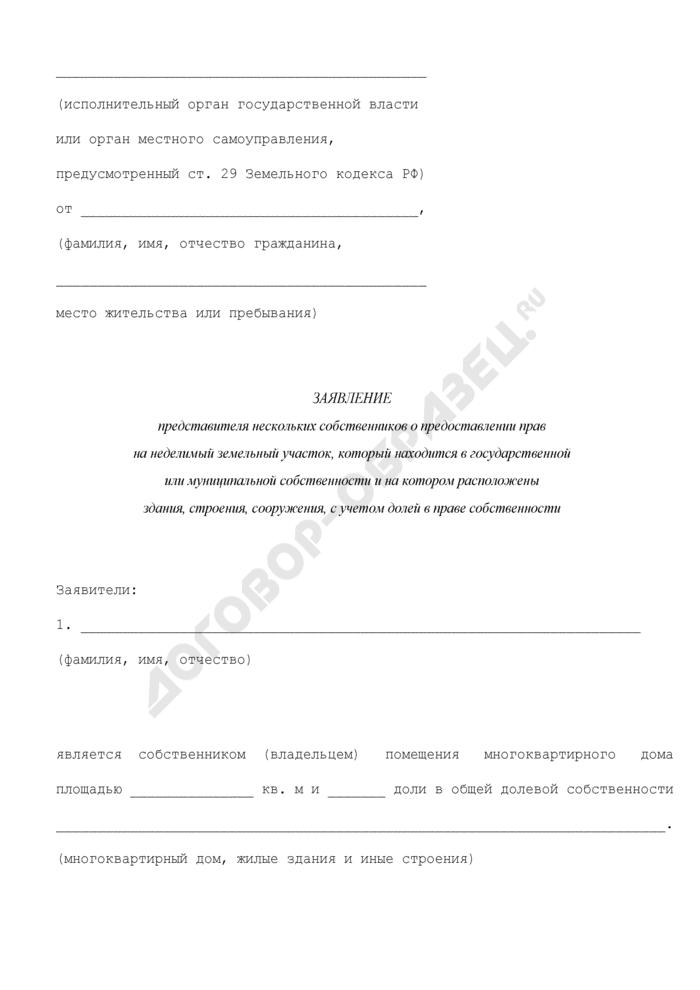 Заявление представителя нескольких собственников о предоставлении прав на неделимый земельный участок, который находится в государственной или муниципальной собственности и на котором расположены здания, строения, сооружения, с учетом долей в праве собственности. Страница 1