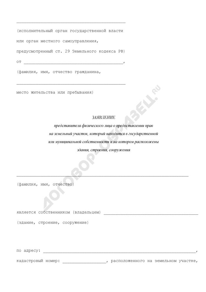 Заявление представителя физического лица о предоставлении прав на земельный участок, который находится в государственной или муниципальной собственности и на котором расположены здания, строения, сооружения. Страница 1
