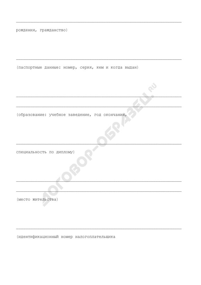 Заявление претендента на аттестацию для получения права на осуществление аудиторской деятельности. Страница 2