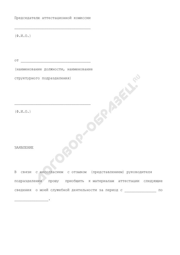 Заявление работника (государственного служащего) о несогласии с отзывом (представлением) руководителя о его служебной деятельности. Страница 1