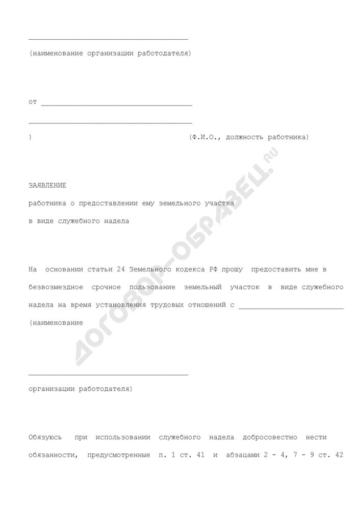 Заявление работника о предоставлении ему земельного участка в виде служебного надела. Страница 1