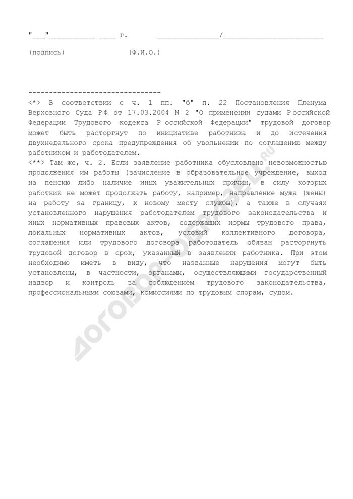 Заявление работодателю от работника об увольнении по собственному желанию. Страница 2