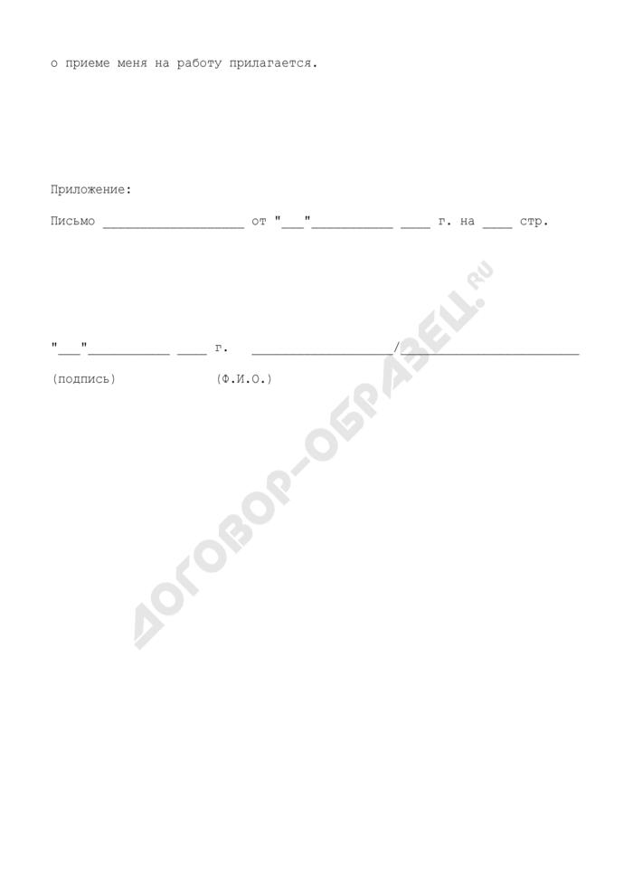 Заявление работника об увольнении переводом на работу к другому работодателю. Страница 2