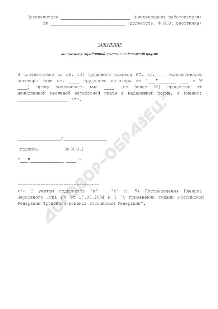 Заявление работодателю от работника на выплату заработной платы в неденежной форме. Страница 1