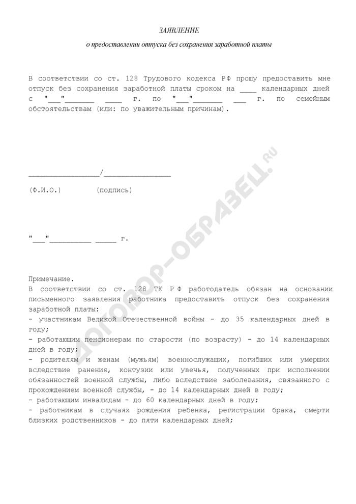 Заявление работника о предоставлении отпуска без сохранения заработной платы. Страница 1