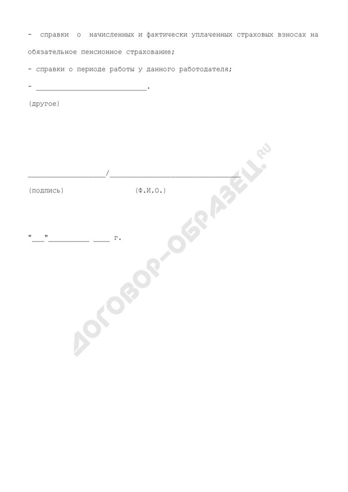 Заявление работника о выдаче копий документов, связанных с работой. Страница 2