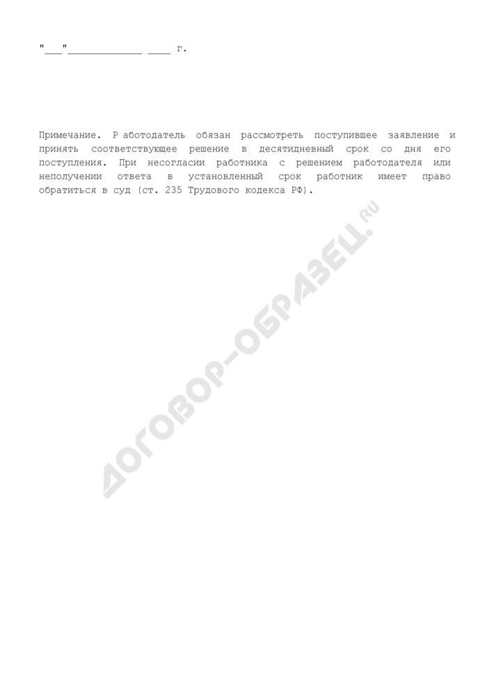 Заявление работника о возмещении работодателем ущерба, причиненного имуществу работника. Страница 3