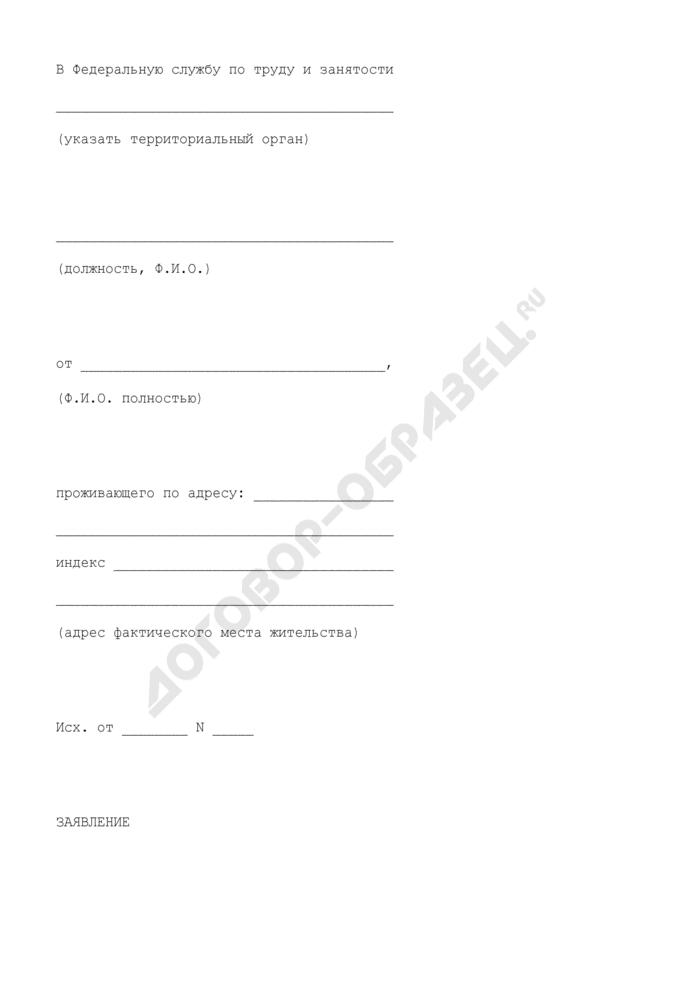 Заявление работников (работодателей) о предоставлении консультации по вопросам соблюдения трудового законодательства. Страница 1