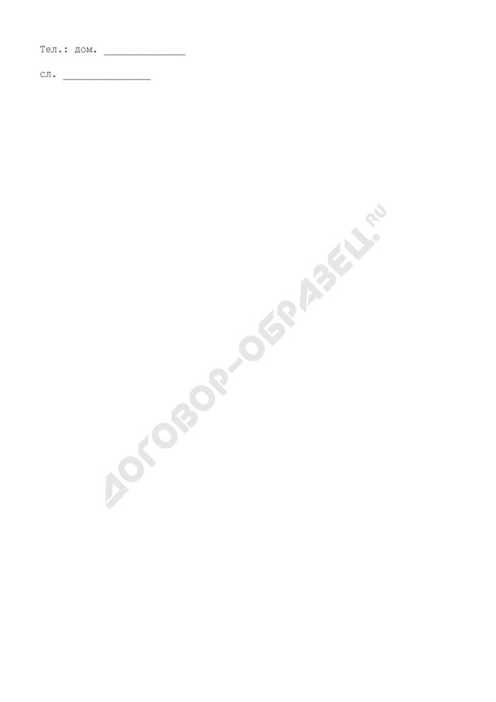 Заявление работника в аттестационную комиссию сферы молодежной политики в г. Протвино Московской области. Страница 3