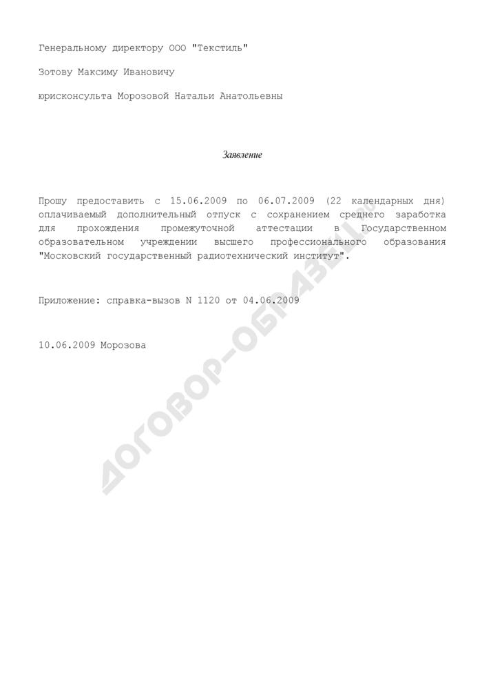 Заявление работника о предоставлении учебного отпуска с сохранением среднего заработка (пример). Страница 1