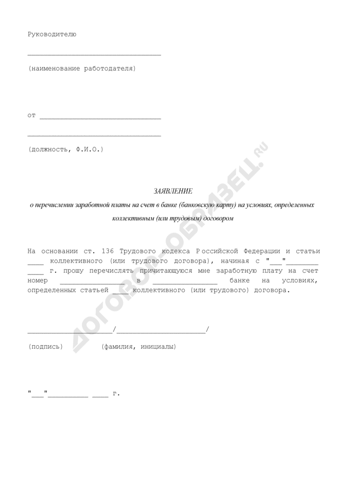 Заявление работника о перечислении заработной платы на счет в банке (банковскую карту) на условиях, определенных коллективным (или трудовым) договором. Страница 1