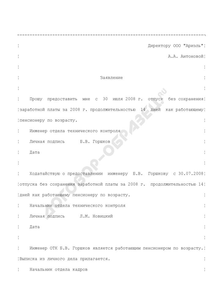 Заявление работника о предоставлении ему отпуска без сохранения заработной платы (с соответствующими резолюциями). Страница 1
