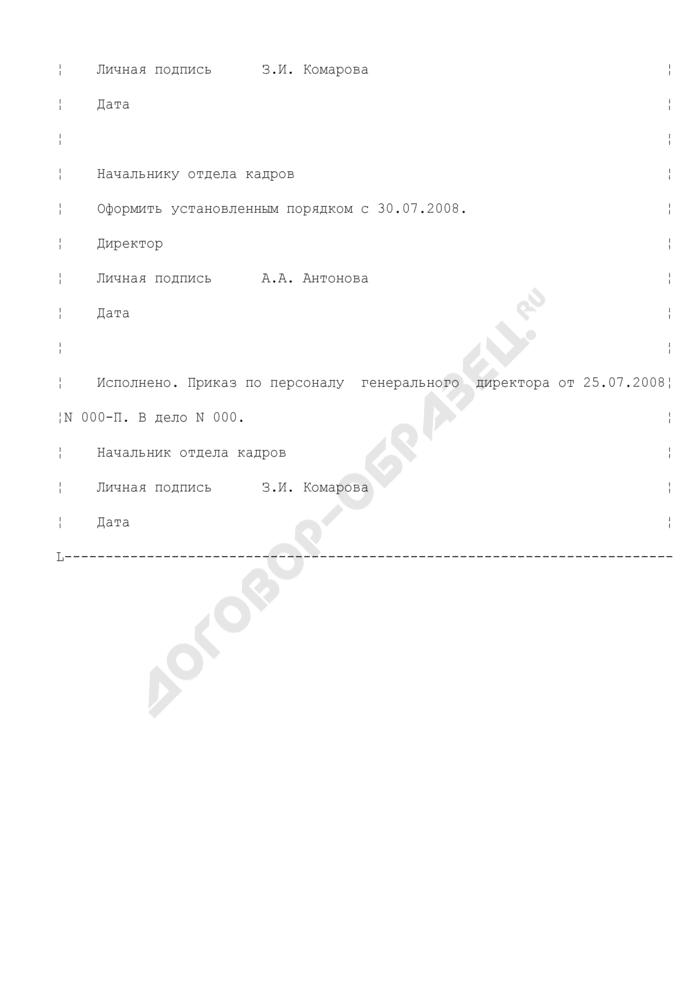 Заявление работника о предоставлении ему отпуска без сохранения заработной платы (с соответствующими резолюциями). Страница 2