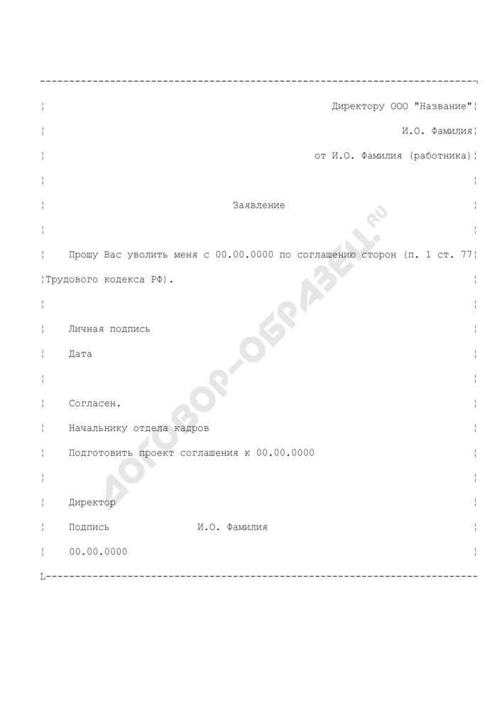 Заявление работника об увольнении по соглашению сторон. Страница 1