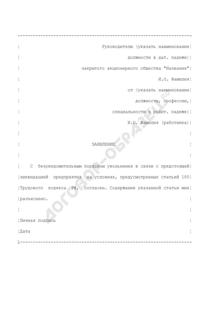 Заявление работника о согласии с безуведомительным порядком увольнения в связи с ликвидацией предприятия. Страница 1
