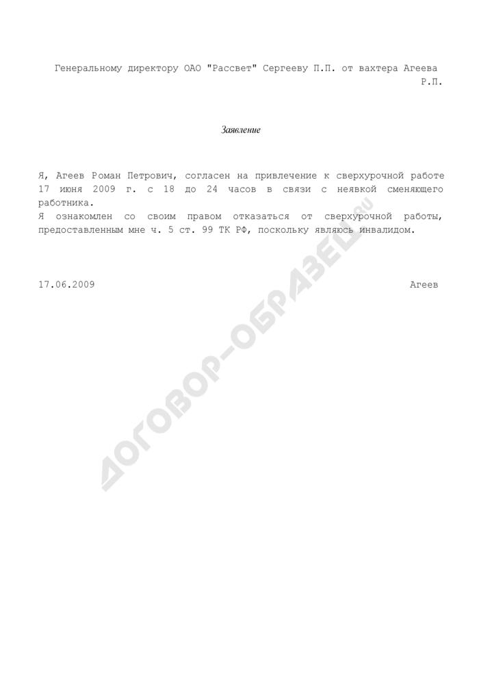 Заявление работника о согласии на привлечение к сверхурочной работе и об ознакомлении с правом отказаться от такой работы (пример). Страница 1