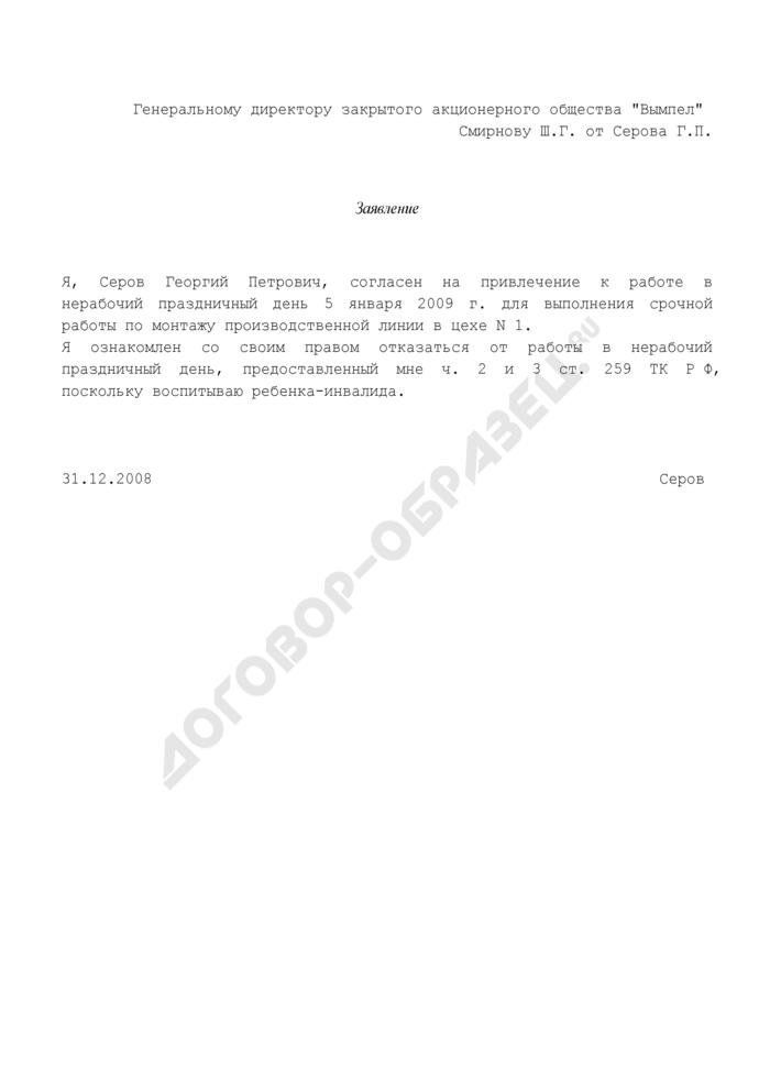 Заявление работника о согласии на привлечение к работе в выходные или праздники и об ознакомлении с правом отказаться от такой работы (пример). Страница 1