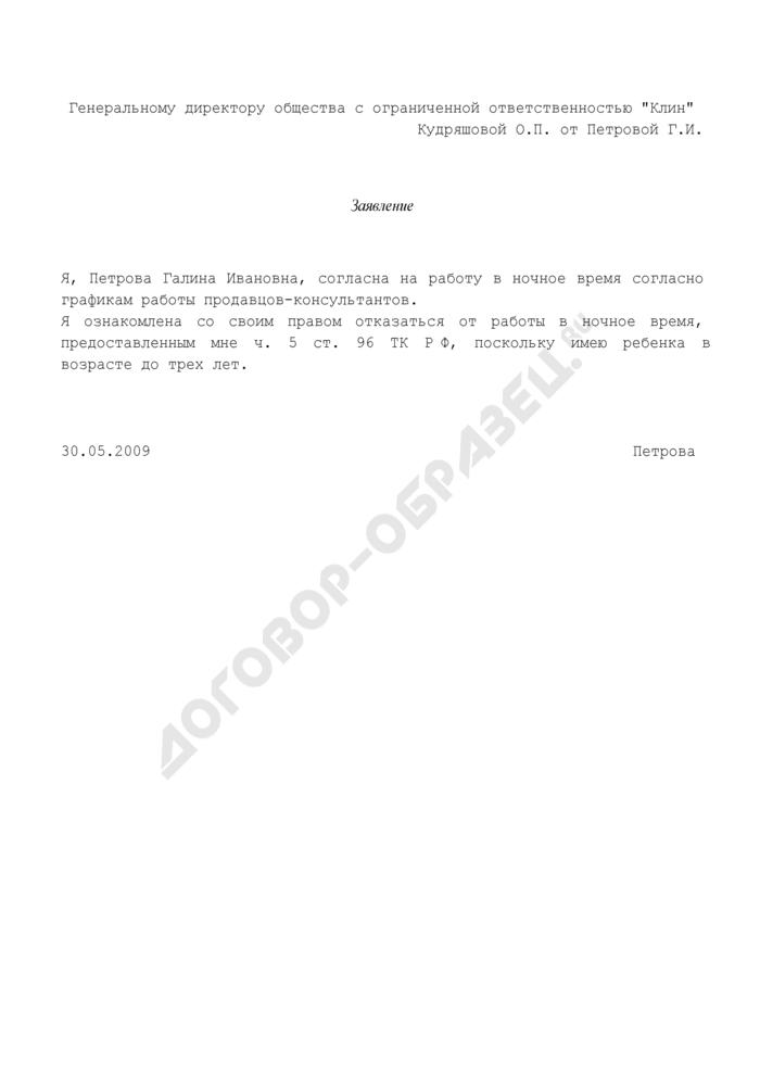 Заявление работника о согласии на работу в ночное время и об ознакомлении с правом отказаться от такой работы (пример). Страница 1