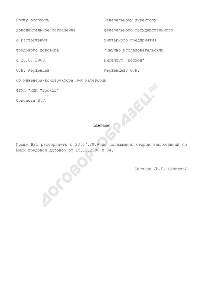 Заявление работника о расторжении трудового договора (пример). Страница 1