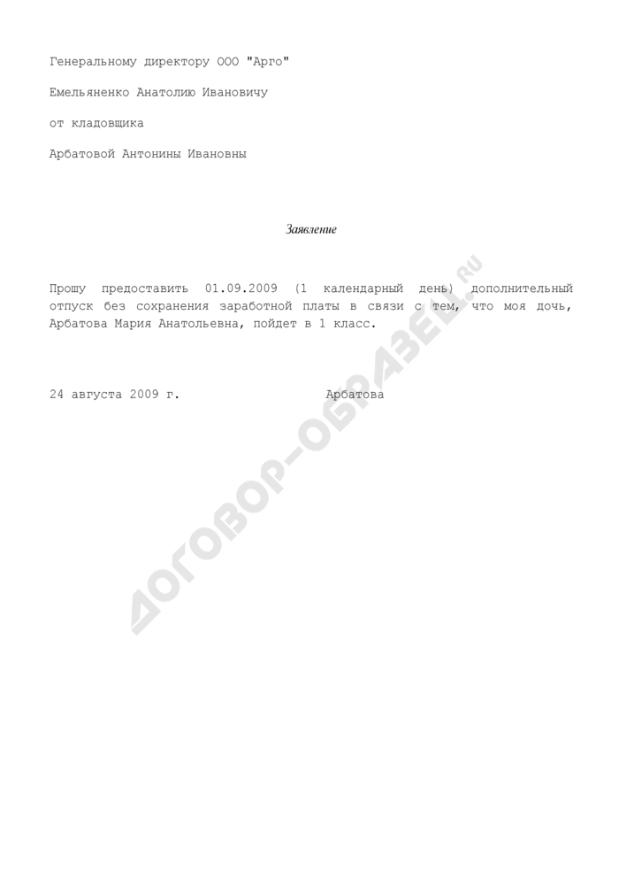 Заявление работника о предоставлении отпуска без сохранения заработной платы (пример). Страница 1