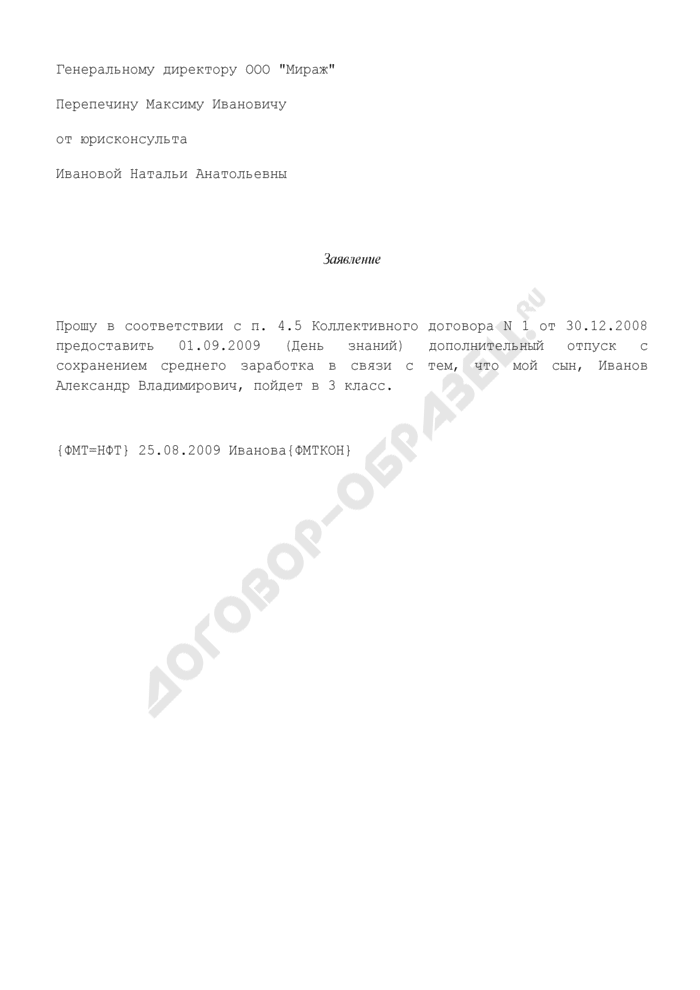 Заявление работника о предоставлении дополнительного отпуска с сохранением среднего заработка в соответствии с пунктом коллективного договора (пример). Страница 1