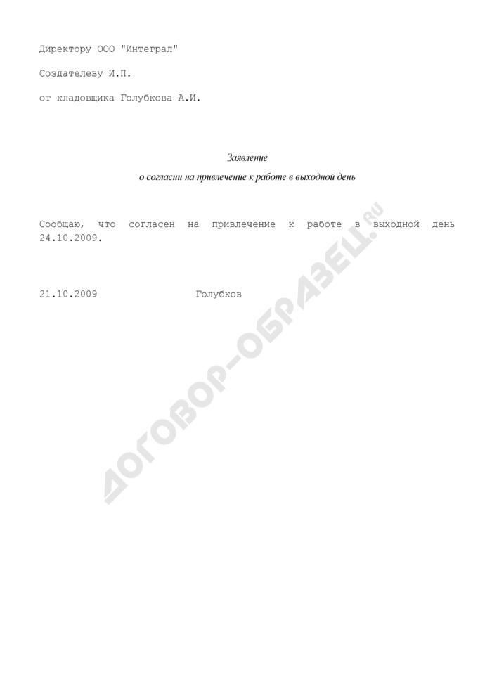 Заявление работника о согласии на привлечение к работе в выходной день (пример). Страница 1