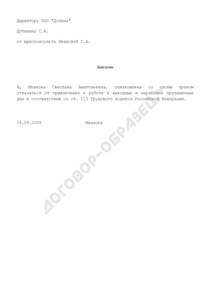 Заявление работника об ознакомлении с уведомлением о праве на отказ от привлечения на работу в выходные и нерабочие праздничные дни (пример). Страница 1