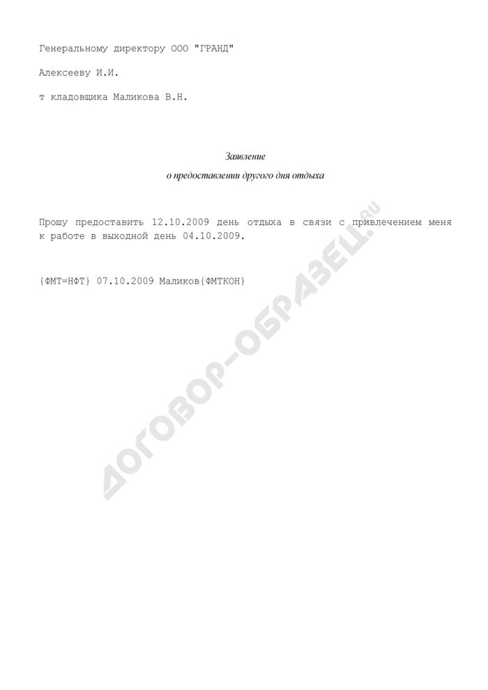Заявление работника о предоставлении другого дня отдыха в связи с привлечением к работе в выходной день (пример). Страница 1