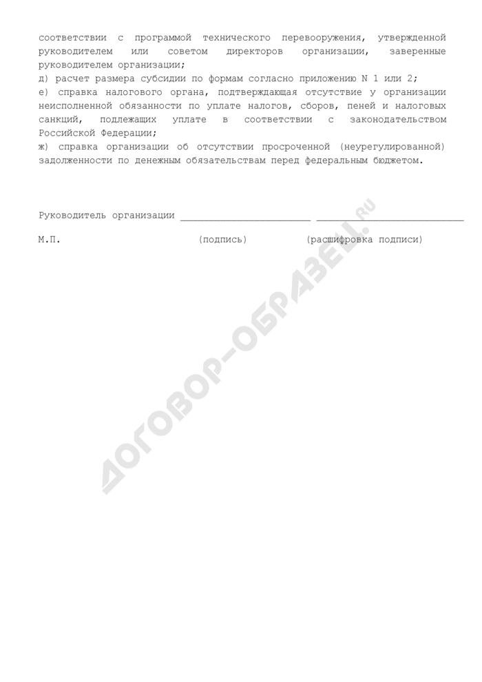 Заявление российских производителей авиационных двигателей на возмещение части затрат на уплату процентов по кредитам, полученным в российских кредитных организациях в 2008 - 2010 годах на техническое перевооружение на срок до 5 лет (рекомендуемая форма). Страница 2