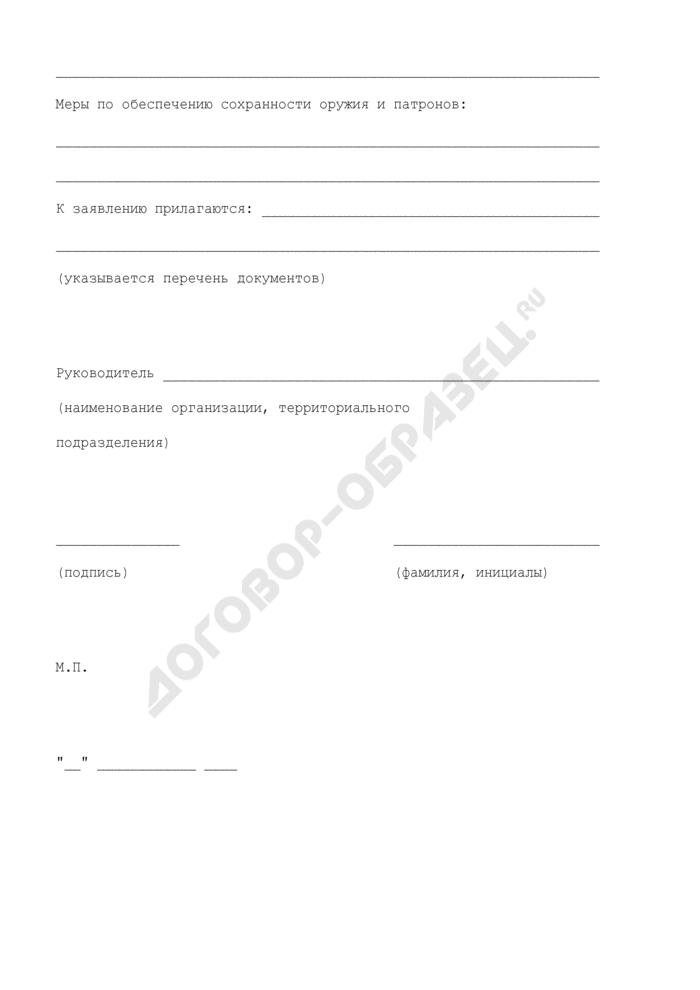 Заявление руководителя организации на получения лицензий на приобретение оружия и специальных средств. Страница 2