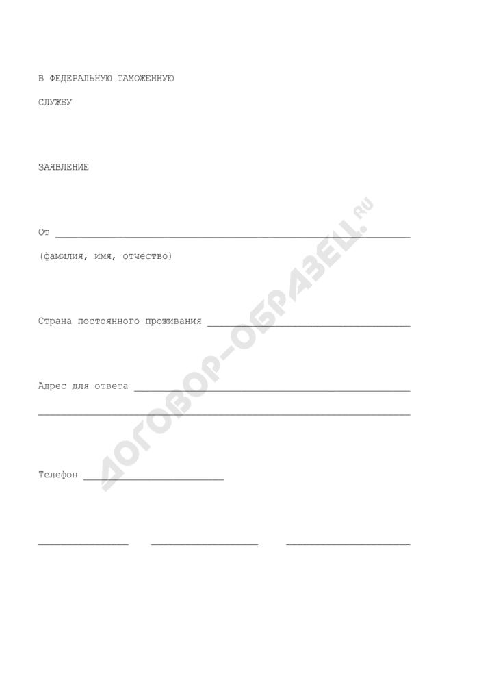 Заявление с изложением просьбы гражданина, обращающегося в Федеральную таможенную службу России. Страница 1