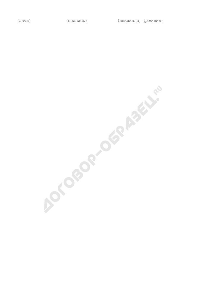 Заявление с изложением просьбы гражданина, обращающегося в Федеральную таможенную службу России. Страница 2