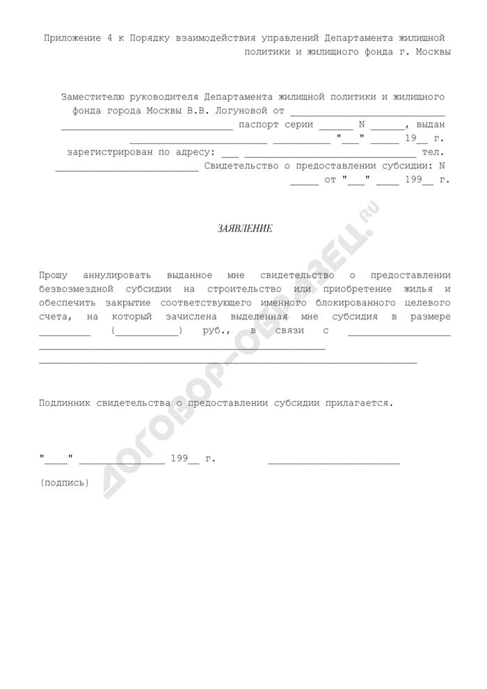 Заявление с просьбой об аннулировании выданного свидетельства о предоставлении безвозмездной субсидии на строительство или приобретение жилья. Страница 1