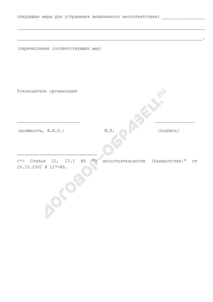 Заявление саморегулируемой организации арбитражных управляющих о невыполнении ею требований, являющихся основанием для включения сведений о ней в единый государственный реестр саморегулируемых организаций. Страница 2