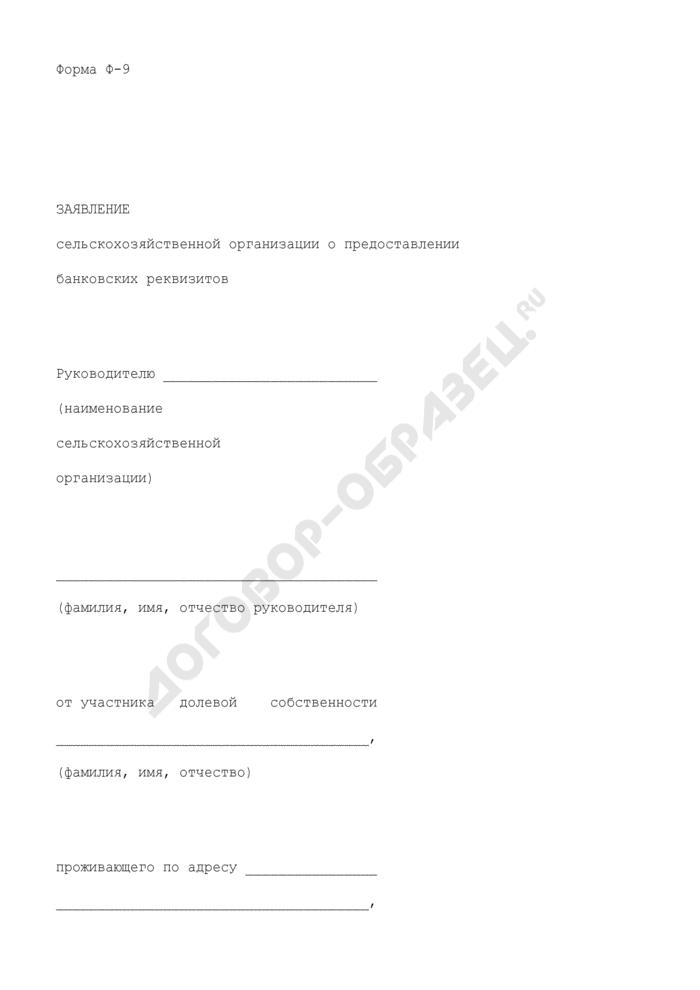 Заявление сельскохозяйственной организации о предоставлении банковских реквизитов. Форма N 9. Страница 1