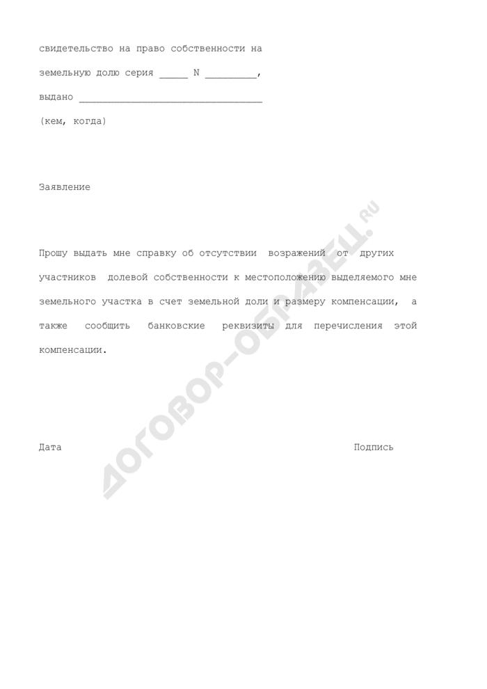 Заявление сельскохозяйственной организации о предоставлении банковских реквизитов. Форма N 9. Страница 2