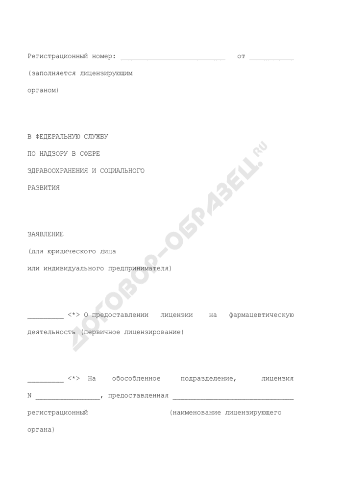 Заявление (для юридического лица или индивидуального предпринимателя) о предоставлении лицензии на фармацевтическую деятельность (первичное лицензирование). Страница 1