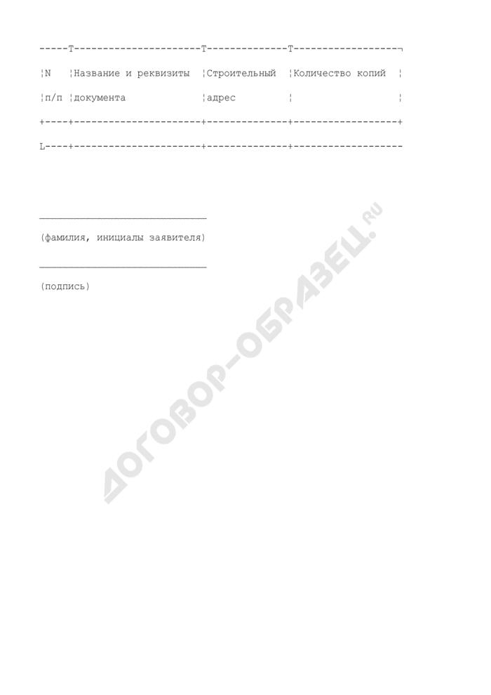Заявление соинвестора на проведение учетной регистрации договора о привлечении финансовых средств физических лиц в строительство жилья в городе Москве. Страница 2